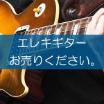 エレキギターの買取なら出張買取の良品企画。高く売るためのポイントは?