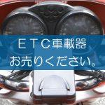 ETC車載器の買取なら出張買取の良品企画。高く売るためのポイントは?