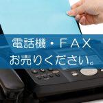 電話機・FAXの買取なら出張買取の良品企画。高く売るためのポイントは?