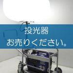投光器の買取なら出張買取の良品企画。高く売るためのポイントは?
