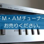FM・AMチューナーの買取なら出張買取の良品企画。高く売るためのポイントは?