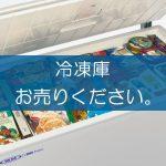 冷凍庫の買取なら出張買取の良品企画。高く売るためのポイントは?