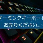 ゲーミングキーボードの買取なら出張買取の良品企画。高く売るためのポイントは?