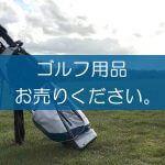 ゴルフ用品の買取なら出張買取の良品企画。高く売るためのポイントは?