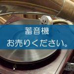 蓄音機の買取なら出張買取の良品企画。高く売るためのポイントは?