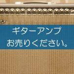 ギターアンプの買取なら出張買取の良品企画。高く売るためのポイントは?