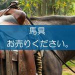 馬具の買取なら出張買取の良品企画。高く売るためのポイントは?