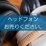 ヘッドフォンの買取なら出張買取の良品企画。高く売るためのポイントは?