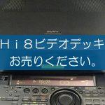 Hi8ビデオデッキの買取なら出張買取の良品企画。高く売るためのポイントは?