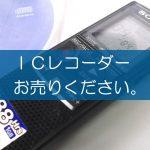 ICレコーダーの買取なら出張買取の良品企画。高く売るためのポイントは?