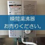 瞬間湯沸器の買取なら出張買取の良品企画。高く売るためのポイントは?
