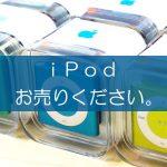 iPodの買取なら出張買取の良品企画。高く売るためのポイントは?