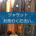 ジャケットの買取なら出張買取の良品企画。高く売るためのポイントは?