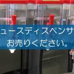 ジュースディスペンサーの買取なら出張買取の良品企画。高く売るためのポイントは?