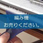 編み機の買取なら出張買取の良品企画。高く売るためのポイントは?