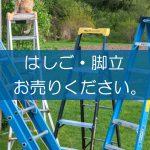 はしご・脚立の買取なら出張買取の良品企画。高く売るためのポイントは?