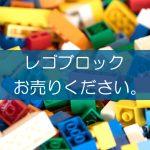 レゴブロックの買取なら出張買取の良品企画。高く売るためのポイントは?