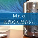Macの買取なら出張買取の良品企画。高く売るためのポイントは?