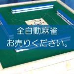 全自動麻雀卓の買取なら出張買取の良品企画。高く売るためのポイントは?