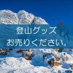 登山グッズの買取なら出張買取の良品企画。高く売るためのポイントは?