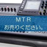 MTRの買取なら出張買取の良品企画。高く売るためのポイントは?