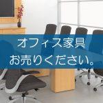 オフィス家具の買取なら出張買取の良品企画。高く売るためのポイントは?