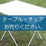 テーブル・チェアの買取なら出張買取の良品企画。高く売るためのポイントは?