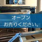 オーブンの買取なら出張買取の良品企画。高く売るためのポイントは?