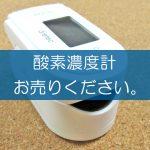 酸素濃度計の買取なら出張買取の良品企画。高く売るためのポイントは?