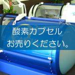 酸素カプセルの買取なら出張買取の良品企画。高く売るためのポイントは?