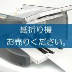 紙折り機の買取なら出張買取の良品企画。高く売るためのポイントは?