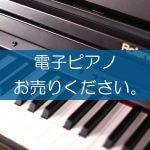 電子ピアノの買取なら出張買取の良品企画。高く売るためのポイントは?