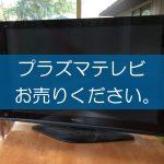 プラズマテレビの買取なら出張買取の良品企画。高く売るためのポイントは?