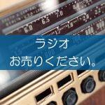 ラジオの買取なら出張買取の良品企画。高く売るためのポイントは?