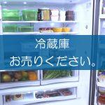 冷蔵庫の買取なら出張買取の良品企画。高く売るためのポイントは?