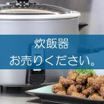 炊飯器の買取なら出張買取の良品企画。高く売るためのポイントは?