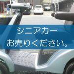 シニアカーの買取なら出張買取の良品企画。高く売るためのポイントは?