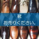 靴の買取なら出張買取の良品企画。高く売るためのポイントは?