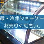 冷蔵・冷凍ショーケースの買取なら出張買取の良品企画。高く売るためのポイントは?