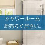 シャワールームの買取なら出張買取の良品企画。高く売るためのポイントは?