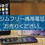 シムフリー携帯の買取なら出張買取の良品企画。高く売るためのポイントは?