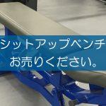 シットアップベンチの買取なら出張買取の良品企画。高く売るためのポイントは?