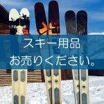スキー用品の買取なら出張買取の良品企画。高く売るためのポイントは?