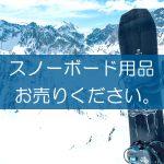 スノーボード用品の買取なら出張買取の良品企画。高く売るためのポイントは?