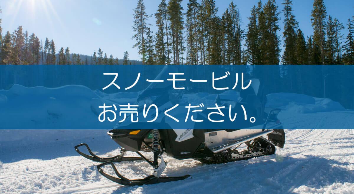 モービル 中古 北海道 スノー