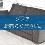 ソファーの買取なら出張買取の良品企画。高く売るためのポイントは?