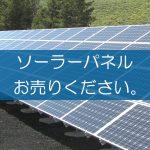 ソーラーパネルの買取なら出張買取の良品企画。高く売るためのポイントは?