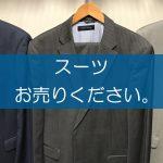 スーツの買取なら出張買取の良品企画。高く売るためのポイントは?