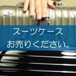 スーツケースの買取なら出張買取の良品企画。高く売るためのポイントは?