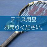 テニス用品の買取なら出張買取の良品企画。高く売るためのポイントは?
